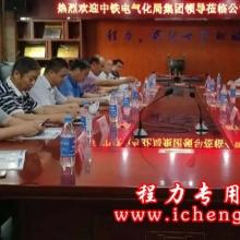 中铁电气化局集团公司总经理李爱敏率团考察程力公司拟加强双边合作